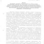 3 лист Постановление об утверждении Порядка размещения сведений о доходах на официальном сайте Супоневской сельской администрации.jpeg