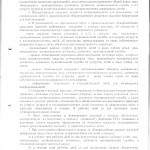 4 лист Постановление об утверждении Порядка размещения сведений о доходах на официальном сайте Супоневской сельской администрации.jpeg