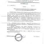 приказ от 01.06.2015