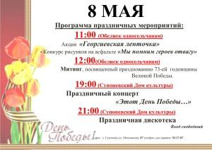 объявление 9 мая